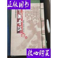 [二手旧书9成新]八集电视艺术片:中国普洱茶语 /郝建林 周红杰 ?