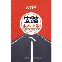 【二手旧书9成新】 《安踏:永不止步》 王新磊 浙江人民出版社 9787213038549