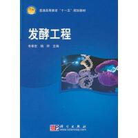 【二手旧书8成新】发酵工程 韦革宏 杨祥 科学 9787030210777