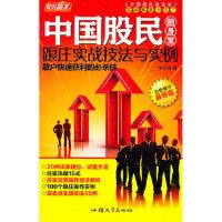 正版!中国股民随身宝-跟庄实战技法与实例, 李大伟 9787565803796 汕头大学出版社