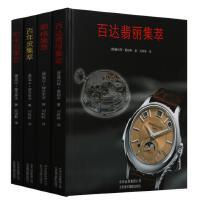 朗格表百达翡丽百年灵欧米茄集萃(共四卷)男女手表机械名表鉴赏书籍