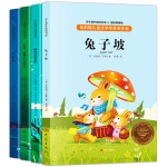 纽伯瑞儿童文学奖获奖作品(套装共4册)