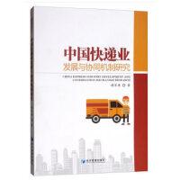 中国快递业发展与协同机制研究