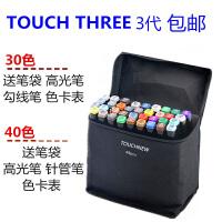 【买一送四!】马克笔套装Touch three 3代油性笔学生绘画彩色笔30色40色