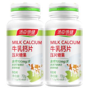 汤臣倍健乳矿物盐压片糖果牛乳钙片60片 2瓶 儿童成人钙片 孕妇乳母钙片