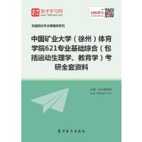 2022年中国矿业大学(徐州)体育学院621专业基础综合(包括运动生理学、教育学)考研全套资料复习汇编(含:本校或全国名