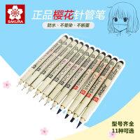 日本樱花针管笔 防水勾线笔手绘设计草图针管笔漫画绘图笔签字笔
