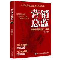 营销总监2 廖剑勇 电子工业出版社 9787121316968