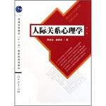 【新书店正版】人际关系心理学9787107234033郑全全,俞国良著人民教育出版社