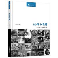 波斯和中国――帖木儿及其后俞雨森商务印书馆9787100083546