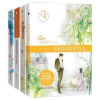 顾西爵的小说作品全套共4册:对的时间对的人+满满都是我对你的爱+美遇见你+我站在桥上看风景 爱情小说 言情小说图书籍