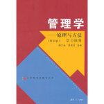 管理学:原理与方法(第五版)学习指导周三多,贾良定复旦大学出版社9787309071023
