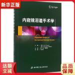"""内窥镜泪道手术学 """"〔意〕Livio Presutti 〔意〕Francesco Mattiol 北京科学技术出版社9"""