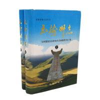 玉树州志 上下 三秦出版社 2005版