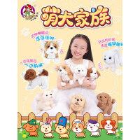 乐吉儿女孩仿真电动毛绒玩具小狗走路会叫电子机器狗泰迪儿童玩具