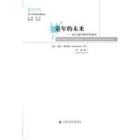 青少年研究经典译丛・童年的未来――对儿童的跨学科研究 (【按需印刷】)
