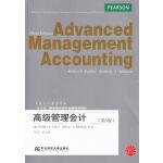 高级管理会计(第3版)