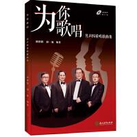 为你歌唱――男声四重唱歌曲集(附CD)