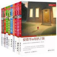 国际大奖小说书系 升级版系列全套共10册爱德华的奇妙之旅苹果树上的外婆一百条裙子等