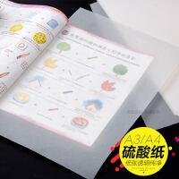 硫酸纸A4A3临摹纸画画草图纸描图纸拷贝纸转印纸透明纸书法练字纸