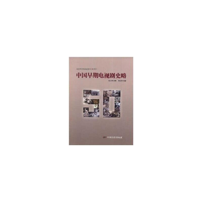 【正版二手书旧书9成新左右】中国早期电视剧史略9787106029517 正版书籍,下单速发,大部分书籍9成新左右,物有所值,有部分笔记,无盘。品质放心,售后无忧。