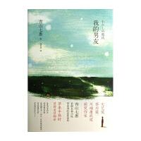 我的男友 上海译文出版社 (日)青山七惠,林青华 译新华书店正版图书