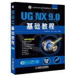 UG NX 9.0基础教程