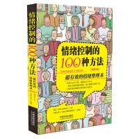 情绪控制的100种方法(全新升级版)