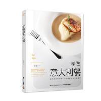 全新正版 学做意大利餐 王森 9787518413683 中国轻工业出版社缘为书来图书专营店