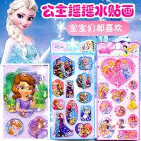 儿童卡通水贴纸带水奖励贴画水晶3d钻石摇摇灌水公主宝石耳贴贴画