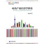 时尚产业经济学新论 高长春 经济管理出版社 9787509630891