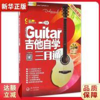 吉他自学三月通DVD版 刘传 长江文艺出版社9787535489593【新华书店 品质无忧】