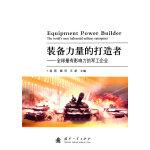 装备力量的打造者--全球最有影响力的军工企业