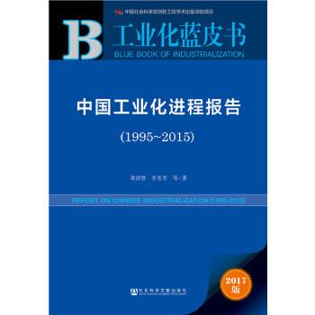 皮书系列·工业化蓝皮书:中国工业化进程报告(1995-2015)