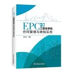EPC工程�承包合同管理�c索�r����