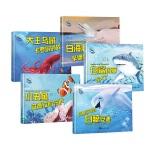 海洋乐园情商系列套装(共5本)