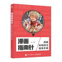 漫画指南针 漫画绘制技法指导手册