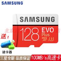 【支持礼品卡+送读卡器】三星 TF卡 128G Class10 100MB/s 闪存卡 128GB 手机卡 相机卡 平