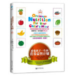 【二手旧书9成新】改变孩子一生的营养益智计划(全新改版)(孩子15岁之前你要知道的饮食知识!) 【英】帕特里克�q霍尔福
