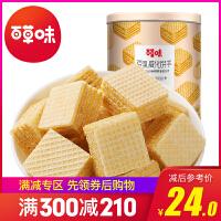 满300减210【百草味-豆乳威化饼干350g】休闲零食代餐夹心巧克力饼干
