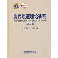 现代轨道理论研究(第二版)