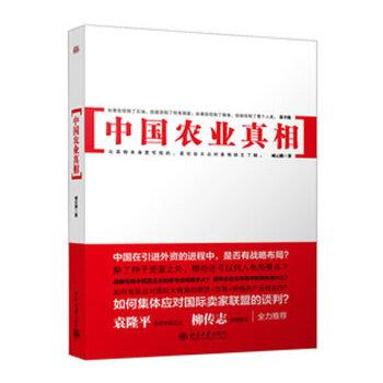 中国农业真相(pdf+txt+epub+azw3+mobi电子书在线阅读下载)
