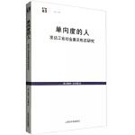 单向度的人——发达工业社会意识形态研究(世纪文库)