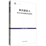 单向度的人――发达工业社会意识形态研究(世纪文库)