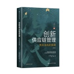 创新供应链管理:利丰冯氏的实践(第三版)
