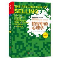 销售中的心理学(白金版)湛庐文化