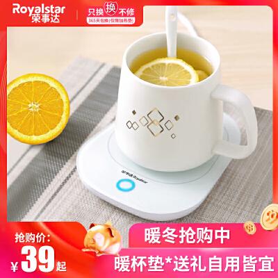 荣事达暖暖杯55度热牛奶加热杯垫电热保温水杯垫自动恒温宝底座器 升级触控 智能恒温 6小时自动关机 防水面板