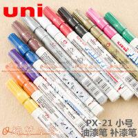 日本三菱小号油漆笔PX-21 轮胎笔 细头婚礼签名笔 补漆笔 油漆涂鸦笔