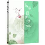 昆虫微世界麦小朵著9787515325248中国青年出版社