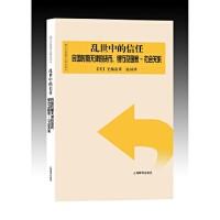 【新书店正品包邮】乱世中的信任――民国时期天津的货币、银行及国家-社会关系 (美)史瀚波 上海辞书出版社 978753